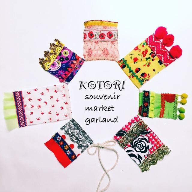 souvenir market garland *E*���ե�å�...