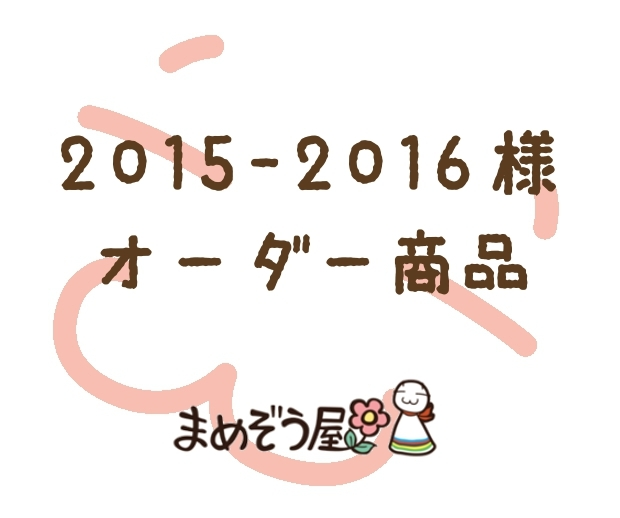 2015-2016�͡����Ѥ������ڡ�����