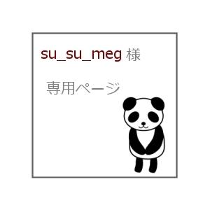 su_su_meg �͡����ѥڡ���