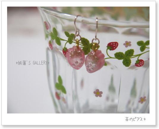 苺のピアス