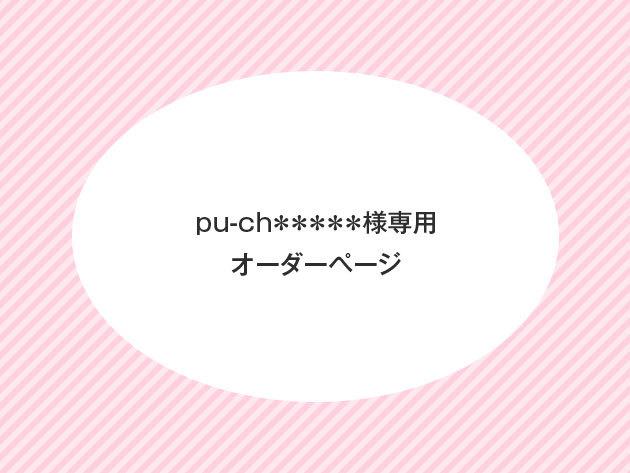 pu-ch*****様専用オーダーページ