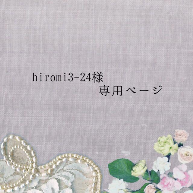 hiromi3-24様 専用ページ