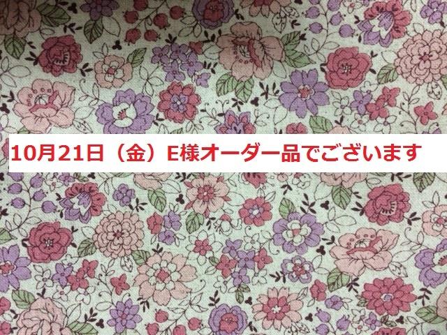 10月21日(金)E様オーダー品でございま...