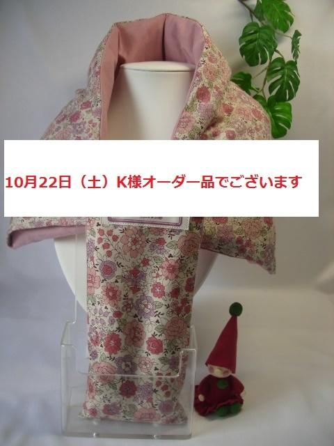10月22日(土)K様オーダー品でございま...