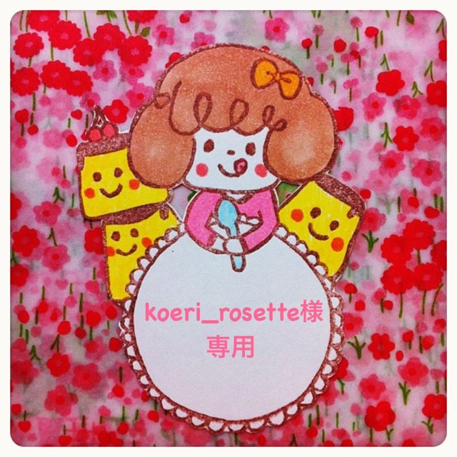 ☆koeri_rosette様専用☆