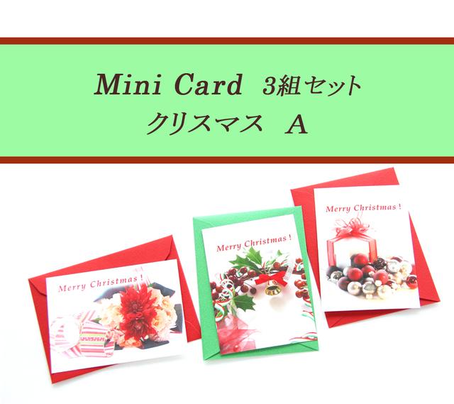 クリスマス・カード A (ミニカード)  3組セット