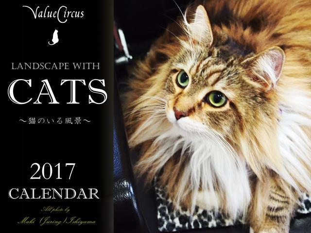 2017年カレンダー「猫のいる風景」