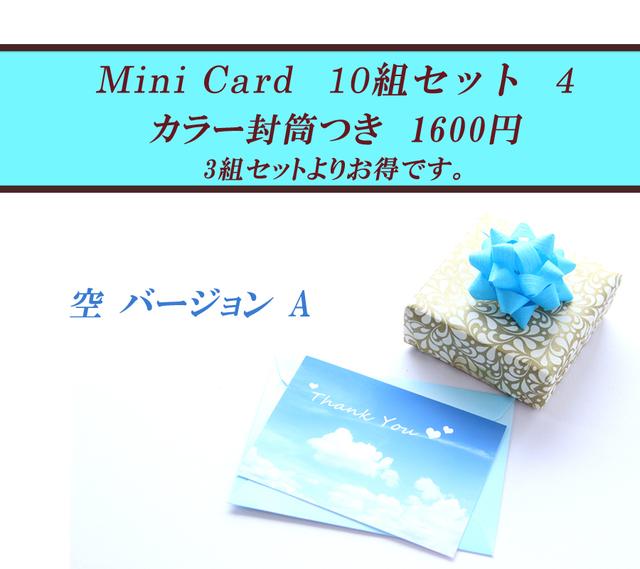 青空のミニカード(カラー封筒つき) 10組セット 4(A)