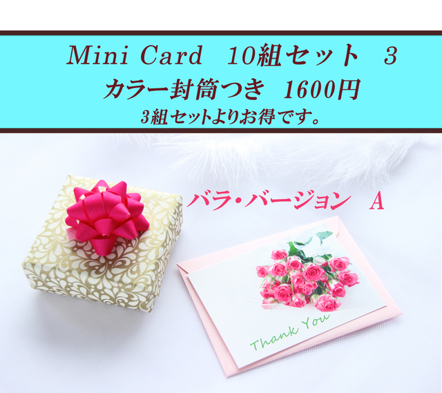 バラのミニカード(カラー封筒つき) 10組セット 2(A)