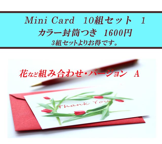★お花のミニカード(カラー封筒つき) 10組セット
