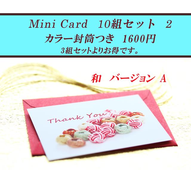 和のミニカード(カラー封筒つき) 10組セット 2(A)