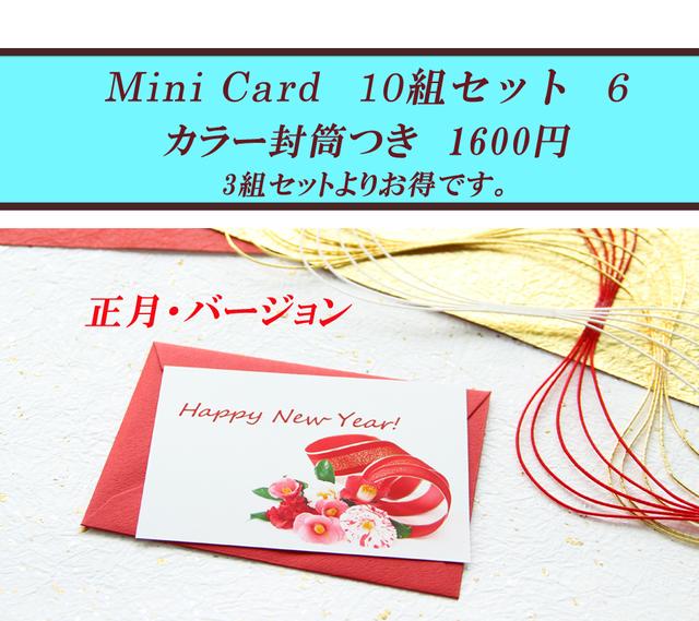 正月のミニカード(カラー封筒つき) 10組セット 7(A) 1600円