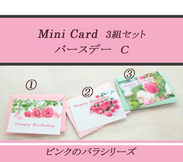 ピンクのバラシリーズ バースデーカード C (ミニカード)  3組セット
