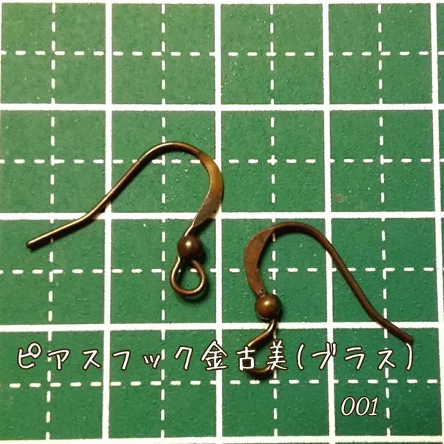 pi-001\tピアスフック(ブラス)\t金古美\t真鍮\t?15mm(穴2mm)\t12ペア(24ピース)