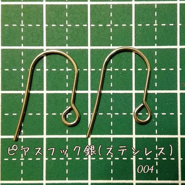 pi-004\tピアスフックU字\t銀\tステンレス\t22mm\t30ペア(60ピース)