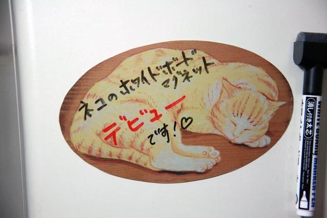 猫のホワイトボードマグネット