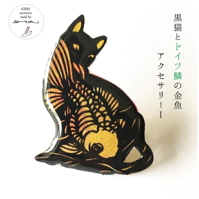 切り絵 黒猫とドイツ鱗の金魚アクセサリーⅠ(ブローチ/帯留)