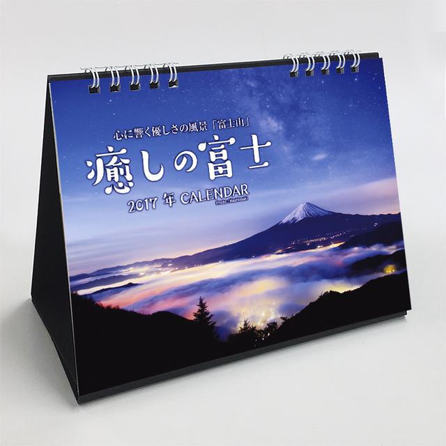 癒しの富士カレンダー2017 卓上タイプ