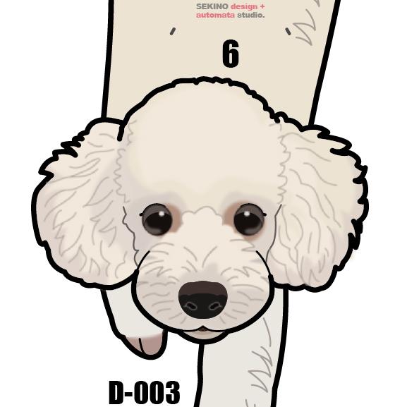 D-003 プードル(白)-犬の振子時計