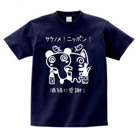 サケノメ!ニッポン!2014