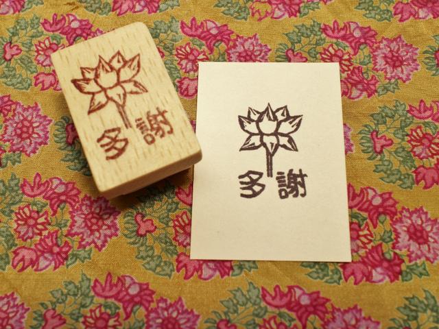 蓮の花の『多謝』はんこ