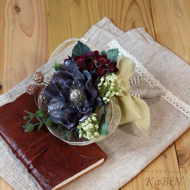 アネモネと草花のブーケ ダークパープル