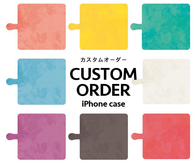 【カスタムオーダー】iPhoneケース