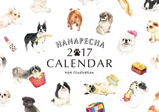 【SALE】2017年鼻ぺちゃカレンダー(壁掛)