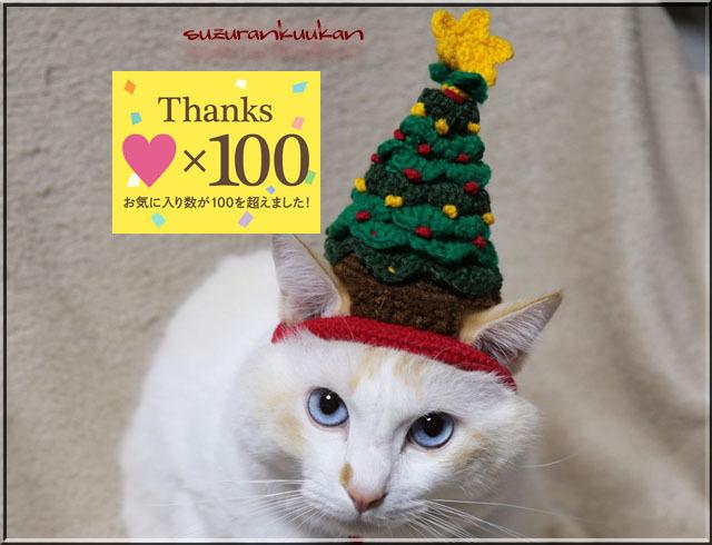 【猫用】ツリー帽子025
