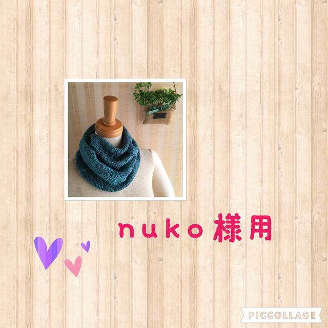 nuko...様専用  こんなのほしかった家用ネックウォーマー