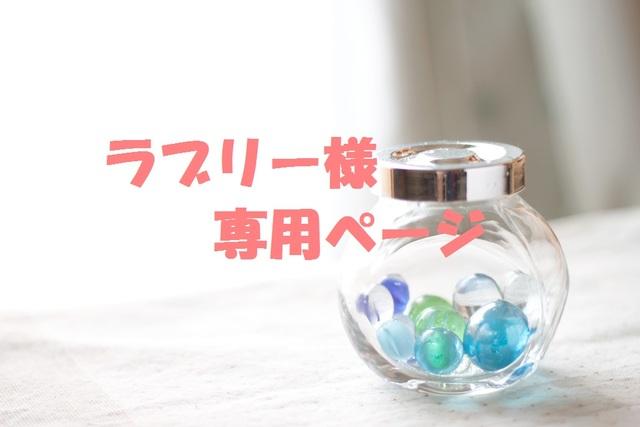 ラブリー様専用ページ【和】富士山シリーズ