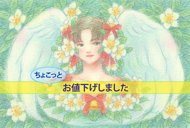 花の天使・クリスマスローズ(151105)【手描き原画】