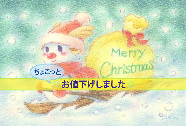 雪だるまトナカイさん(151105)★手描き原画★