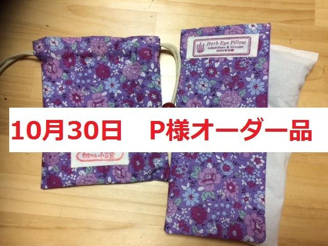 10月30日 P様オーダー アイピロー&同...