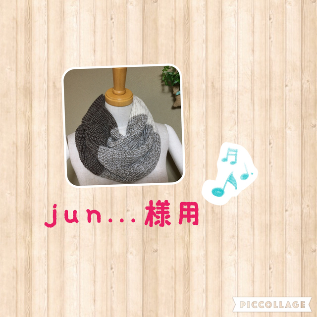 jyu...様専用 多色ねじり入りスヌード 茶系
