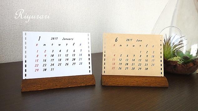 2017 卓上ミニカレンダー(ステッチ)