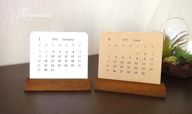 2017 卓上ミニカレンダー