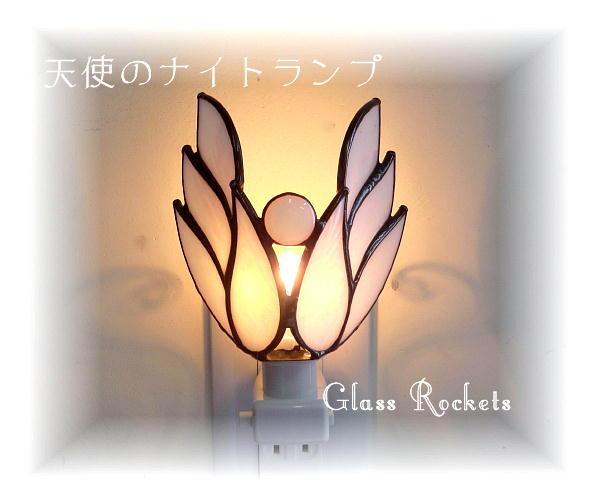 ステンドグラス 「天使」のナイトランプ(受注制作)