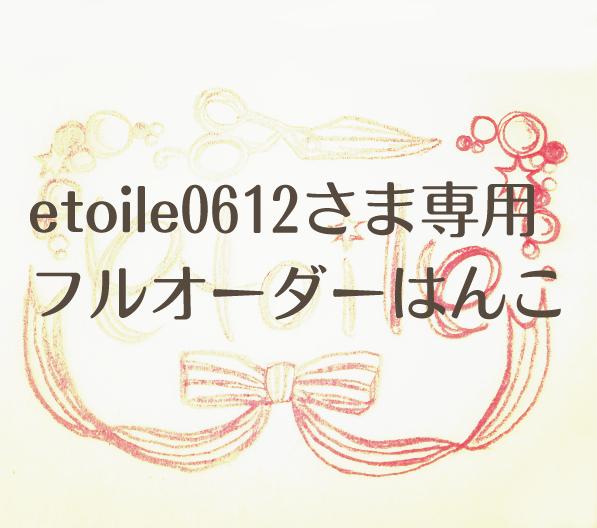 etoile0612さま専用フォーム