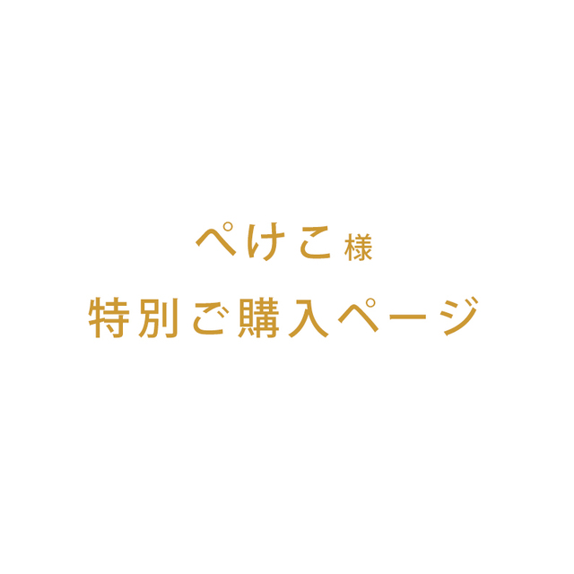 ※特別ご購入ページ※