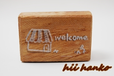 sale!!!     welcome houseはんこ
