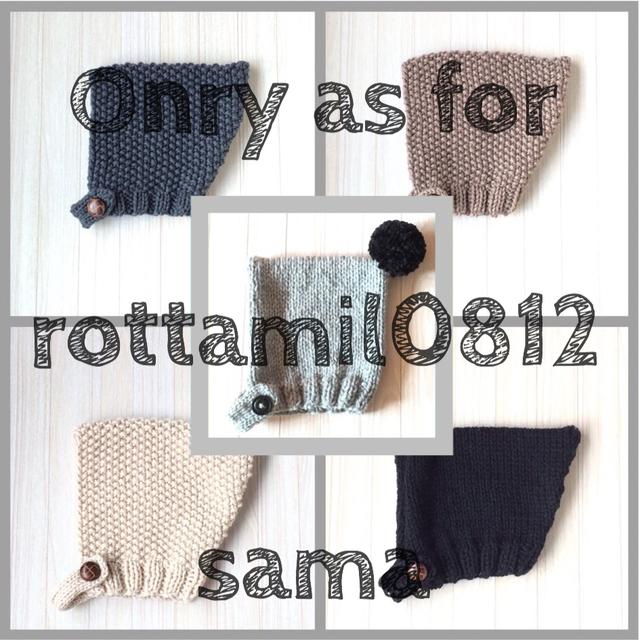 rottamil0812 様 専用ページ