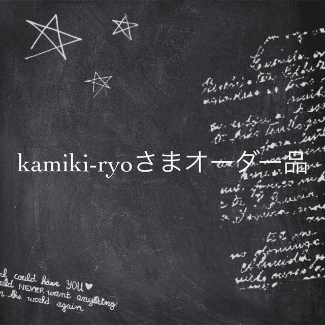 kamiki-ryoさまオーダー品