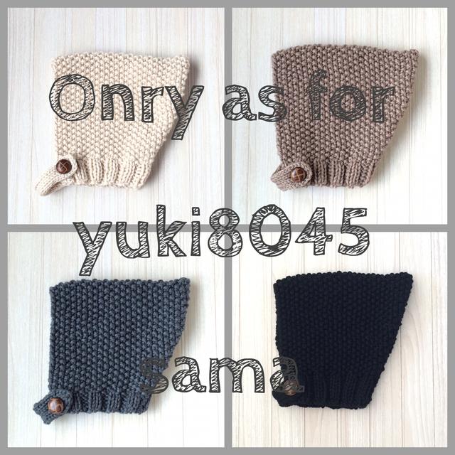 yuki8045 様 専用ページ