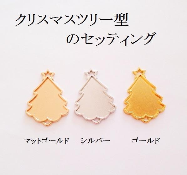 【ゴールド】レジン枠 クリスマスツリー型 3個