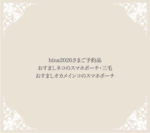 hina2026さまご予約品・おすましネコの...
