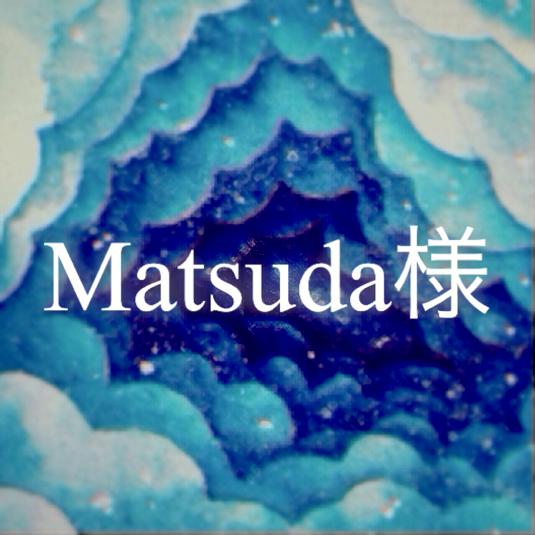 Matsuda様予約品
