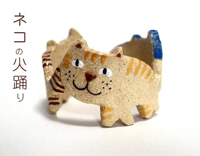 ネコの火踊り2【全国送料一律500円】