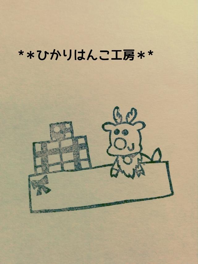 【受注生産】トナカイはんこ?/消しゴム...