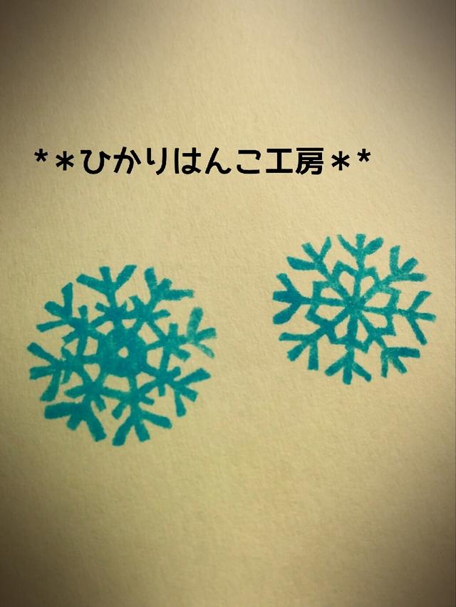 【受注生産】雪の結晶はんこセット/消し...